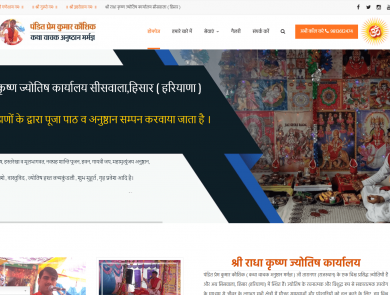 panditpremkumarkaushik.com